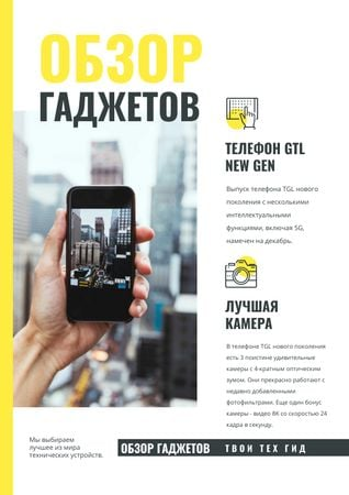 Gadget Review with Woman taking photo of city Newsletter – шаблон для дизайна