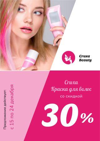 Hair Color Cream Offer Girl with Pink Hair Flayer – шаблон для дизайна