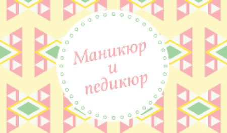 Manicure and pedicure Offer Business card – шаблон для дизайна