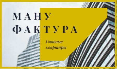 Building Company Ad with Glass Skyscraper in Yellow Frame Business card – шаблон для дизайна