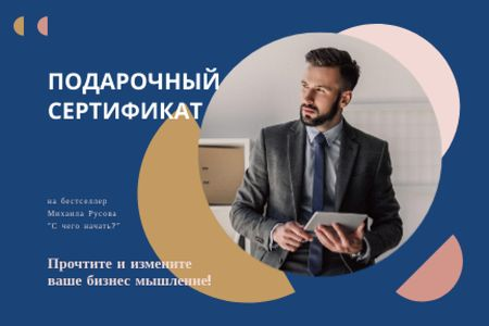 Business Book Offer with Man Wearing Suit Gift Certificate – шаблон для дизайна