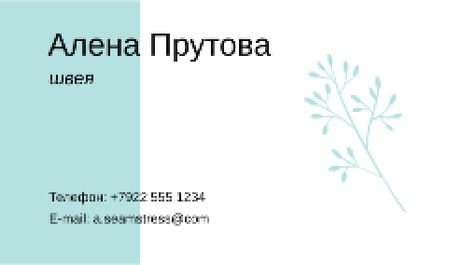Seamstress Contacts with Tender Blue Plant Business card – шаблон для дизайна