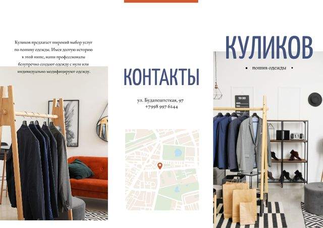 Tailoring Services Offer with Clothes on hangers Brochure – шаблон для дизайна