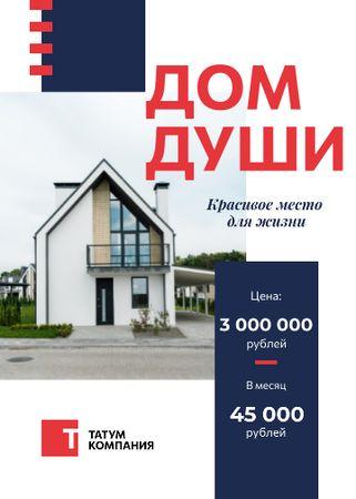 Real Estate Ad Cozy House Facade Flayer – шаблон для дизайна