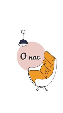 Chairs Store information and promotion Instagram Highlight Cover – шаблон для дизайна
