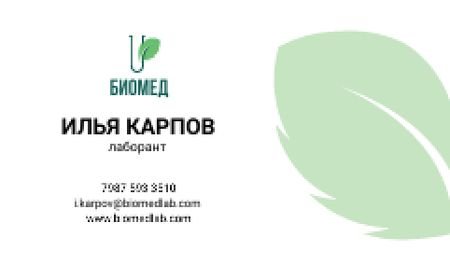 Laboratory Assistant Services Offer with green leaf Business card – шаблон для дизайна