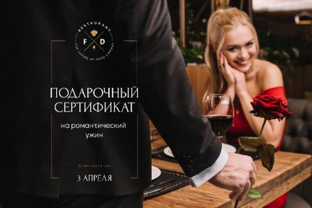 Dinner Offer with Romantic Couple in Restaurant Gift Certificate – шаблон для дизайна