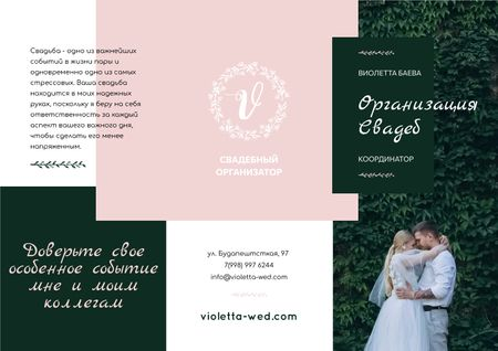 Wedding Planning with Romantic Newlyweds in Mansion Brochure – шаблон для дизайна