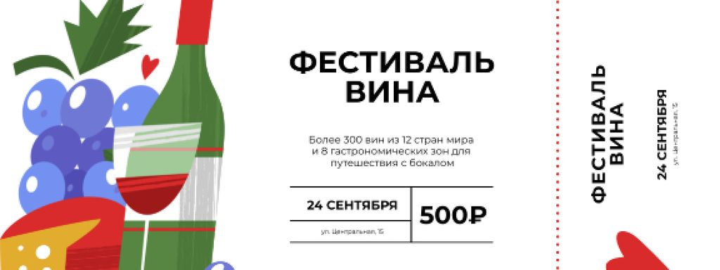 Wine Festival with Cheese and Bottle Ticket – шаблон для дизайна