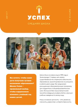 Midle School Overview with Happy Pupils Newsletter – шаблон для дизайна