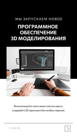 3D Modeling Software promotion Mobile Presentation – шаблон для дизайна