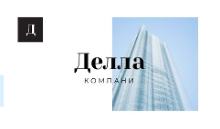 Building Company Ad with Glass Skyscraper in Blue Business card – шаблон для дизайна