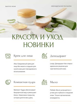 Beauty and Skincare nouveautes Review Newsletter – шаблон для дизайна