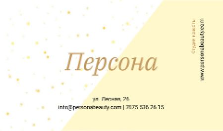 Beauty Studio Contacts with Simple Pattern in Yellow Business card – шаблон для дизайна