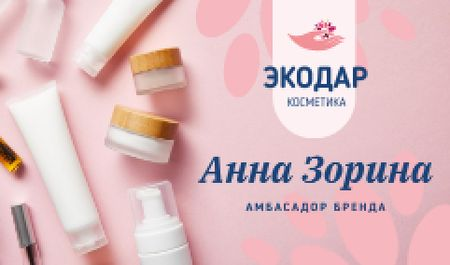 Cosmetics Ad with Skincare Products in Pink Business card – шаблон для дизайна