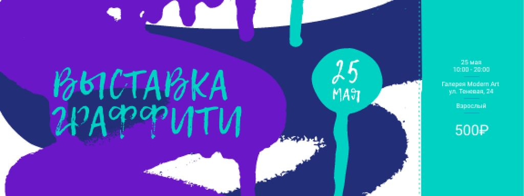 Street Art Exhibition with Spray Drawings Ticket – шаблон для дизайна