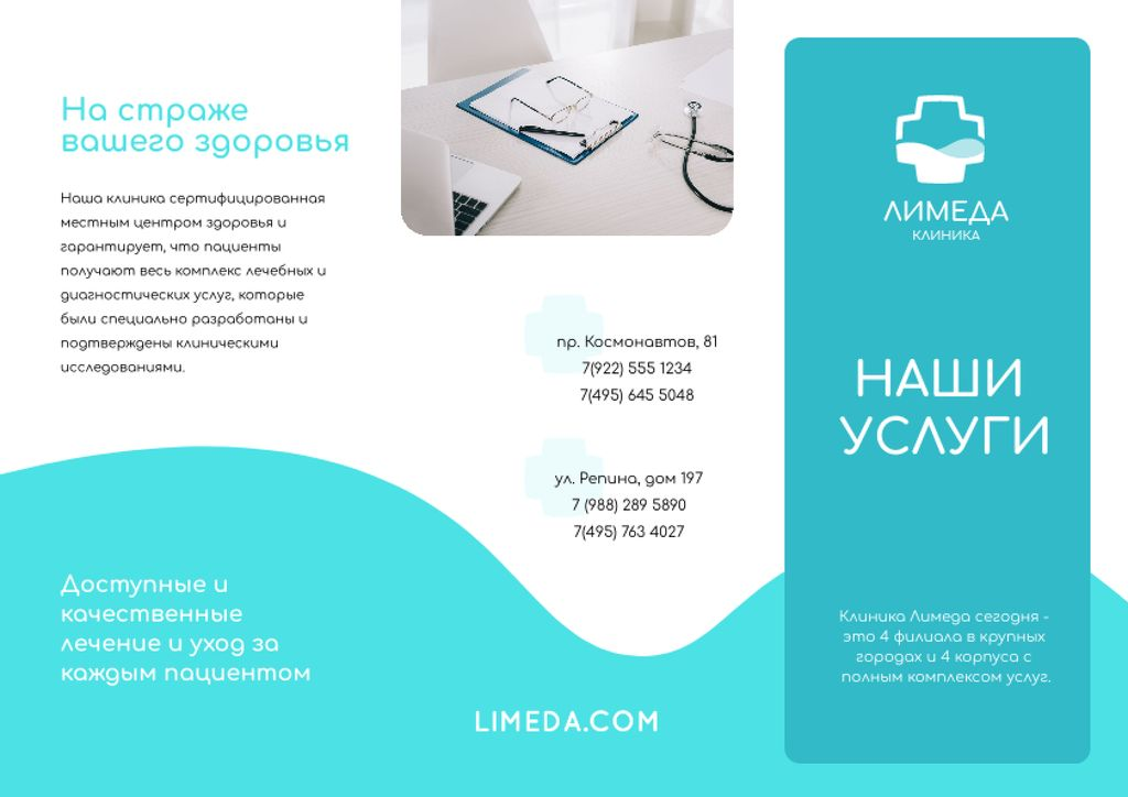 Clinic Services Ad with Doctors Attributes Brochure – шаблон для дизайна