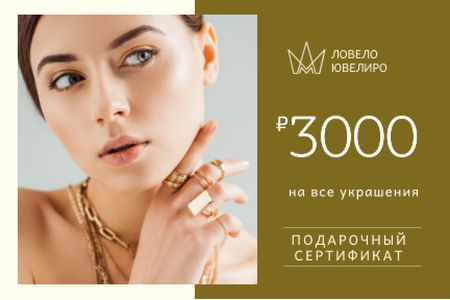 Jewelry Offer with Woman in Golden Rings Gift Certificate – шаблон для дизайна