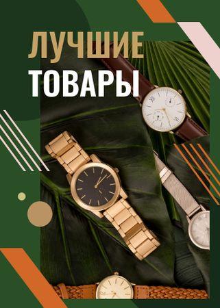 Watches Ad on Green Leaves Flayer – шаблон для дизайна