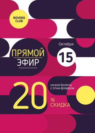Night Club Bright Circles Pattern Flayer – шаблон для дизайна