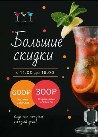 Bar Happy Hours Cold Cocktail in Glass Flayer – шаблон для дизайна