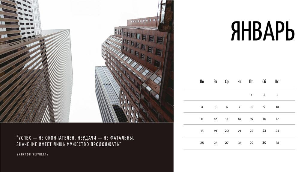 New York skyscrapers with Business quotes Calendar – шаблон для дизайна
