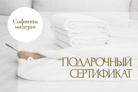 White robe and towels Gift Certificate – шаблон для дизайна