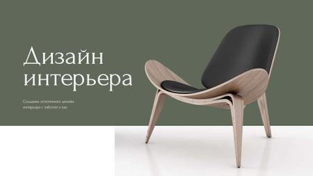 Interior Design agency services Presentation Wide – шаблон для дизайна