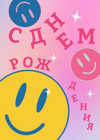 Birthday invitation with Smiley Flayer – шаблон для дизайна