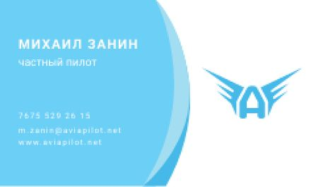 Private Pilot Services Offer Business card – шаблон для дизайна