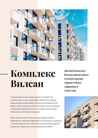 Living Complex Ad with Modern House Newsletter – шаблон для дизайна