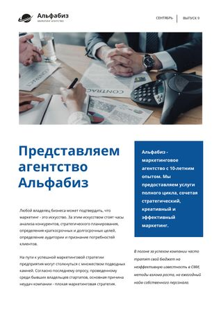 Marketing Agency Overview with Business team Newsletter – шаблон для дизайна