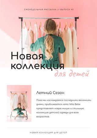 Kids Fashion collection review Newsletter – шаблон для дизайна