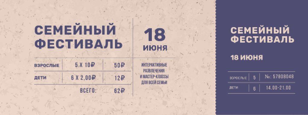 Family Festival Announcement Ticket – шаблон для дизайна