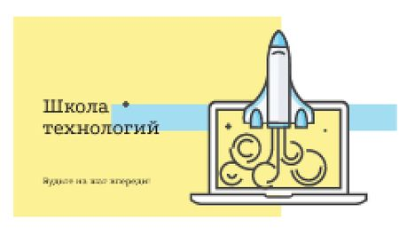Technology School with Rocket Launching from Laptop Business card – шаблон для дизайна