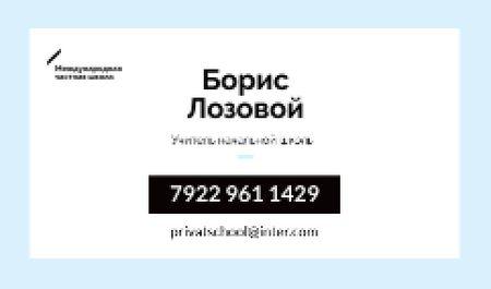 Blue simple frame Business card – шаблон для дизайна