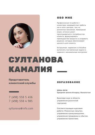 Customer Service Representative skills and experience Resume – шаблон для дизайна