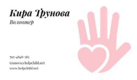 Volunteer Contacts Information Business card – шаблон для дизайна