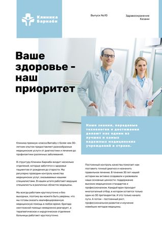 Dental Clinic professional Doctors team Newsletter – шаблон для дизайна