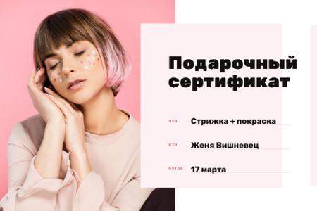 Hairstyle Offer with Girl with Pink Hair Gift Certificate – шаблон для дизайна