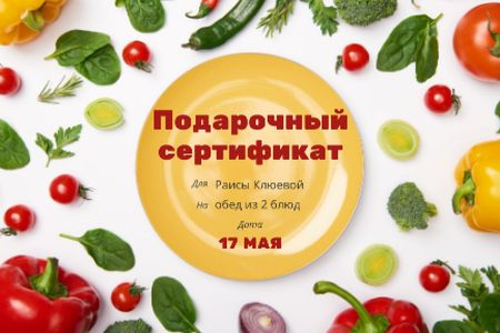 Dinner Offer with Plate and Vegetables Gift Certificate – шаблон для дизайна