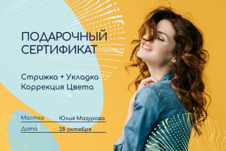 Beauty Studio Ad with Woman with Curly Hair Gift Certificate – шаблон для дизайна