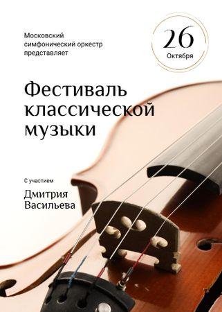 Classical Music Festival Violin Strings Flayer – шаблон для дизайна