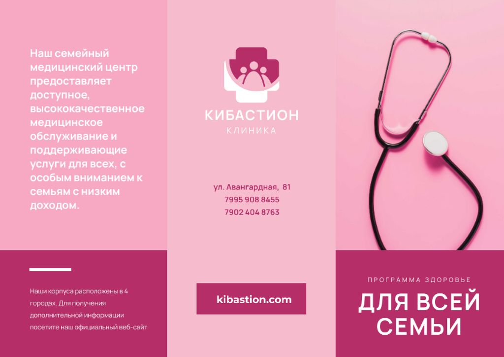 Family Medical Center Services Ad in Pink Brochure – шаблон для дизайна