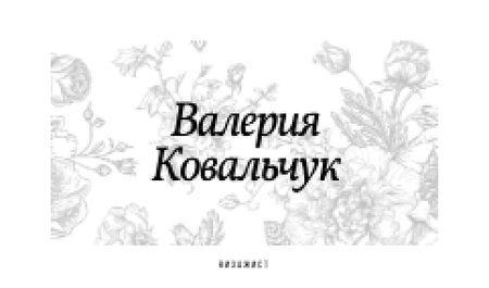Flowers Illustration in Contour Business card – шаблон для дизайна