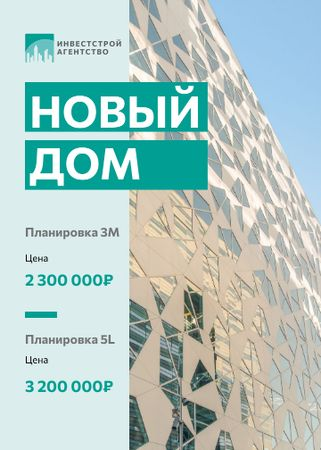 Real Estate Offer Glass Building Facade Flayer – шаблон для дизайна