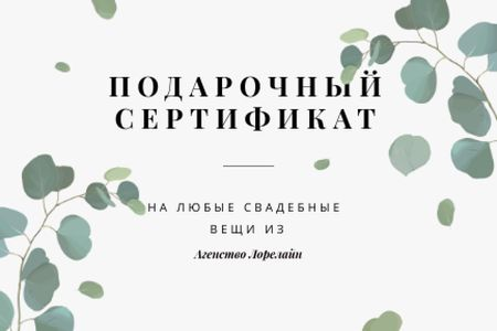 Wedding Items offer Gift Certificate – шаблон для дизайна