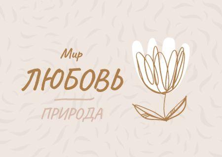 Eco Concept with Flower illustration Postcard – шаблон для дизайна