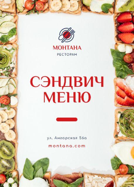 Sandwich Menu Toasts and Ingredients Flayer – шаблон для дизайна