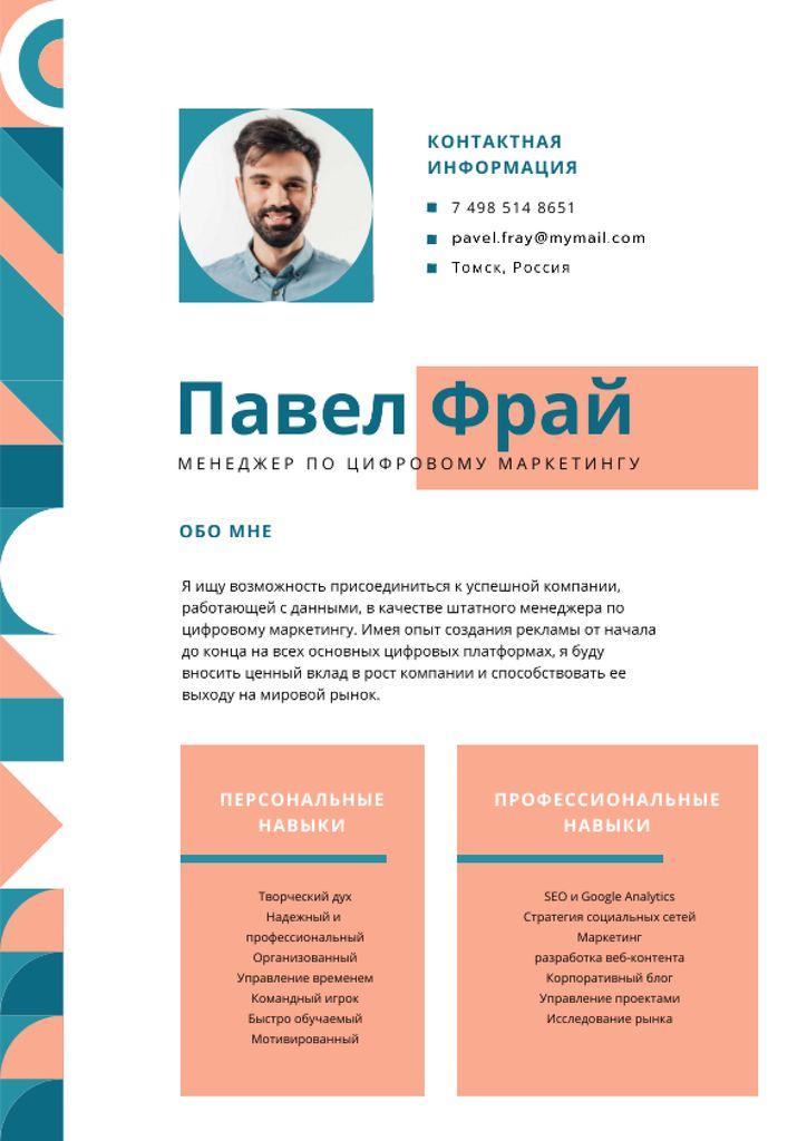 Marketing Manager professional skills and experience  Resume – шаблон для дизайна